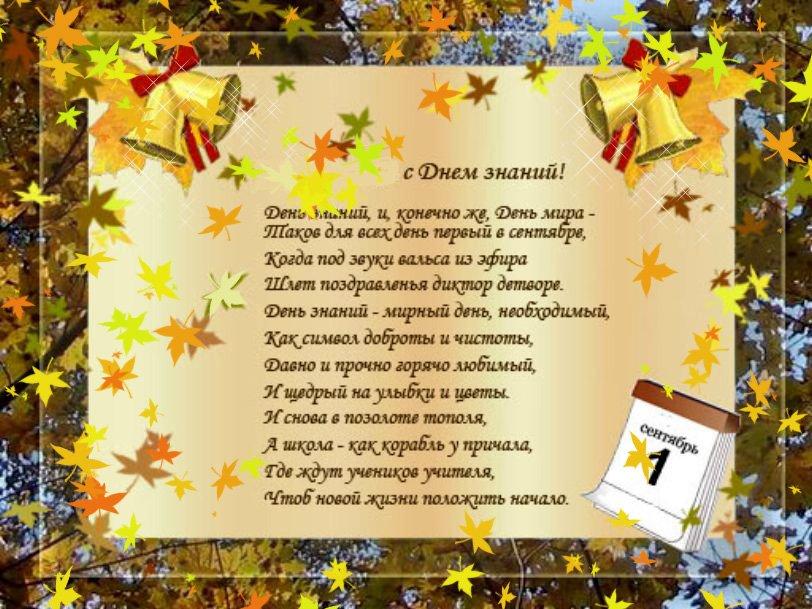 Текст поздравления с 1 сентября от родителей 4